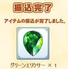 ピンボール_緑エリ