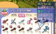 折れ木刀×5本