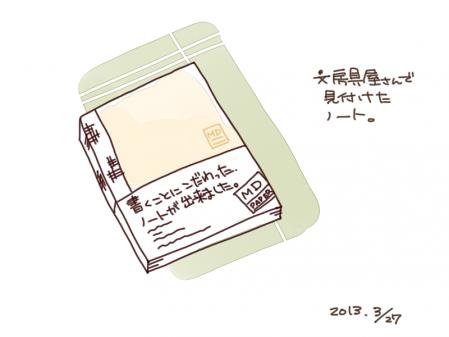 絵日記手帳