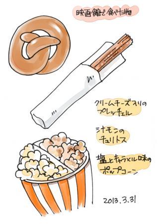 映画館で食べた物