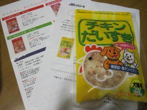 チキン大好き_convert_20121226212128
