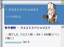 4月26日ー茶子クエスペ1