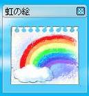 6月5日ー虹の絵1