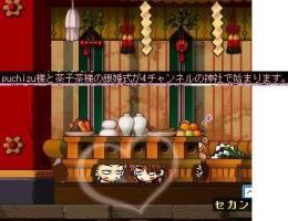 6月11日ーぷっち&茶子の銀婚式1