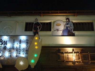 大江戸銀魂ランド in 大江戸温泉物語s