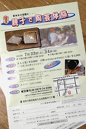 2011親子で陶芸体験告知