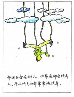中国語】听天由命 tīng tiān yóu...
