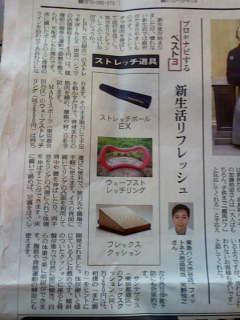 20100414読売新聞