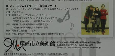 onomichi2013-1.jpg