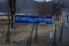 2012榛名湖イルミ01