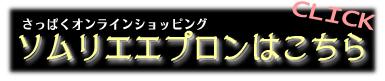 somurie_click.jpg