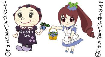 yoitomake2.jpg