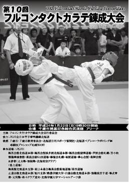 rennsei2012_03.jpg