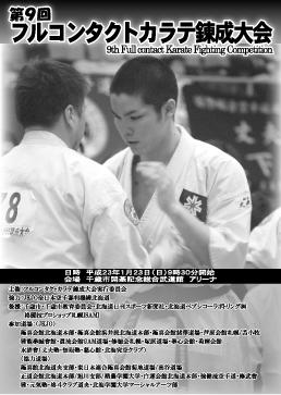 rensei2011.jpg