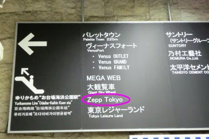 東京テレポート駅の案内板