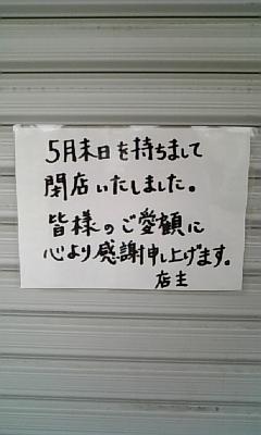 残念なお知らせ(涙)