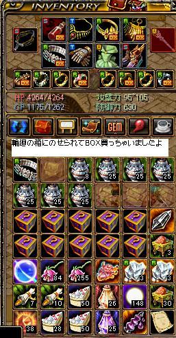 ロトBOX1
