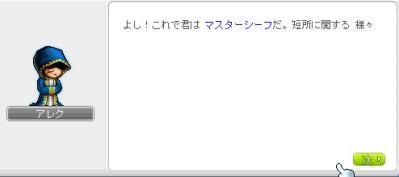 MapleStory 2011-04-01 23-21-42-25のコピー