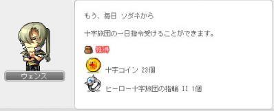 MapleStory 2011-04-10 17-59-30-70