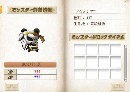 MapleStory 2011-04-10 22-59-42-50