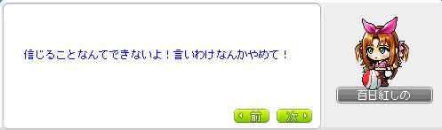 MapleStory 2011-04-12 15-49-19-69