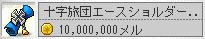 MapleStory 2011-04-14 12-42-06-06