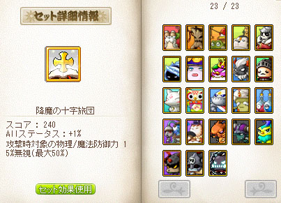 MapleStory 2002-04-20 01-30-50-24