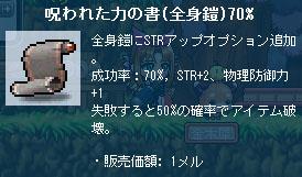 MapleStory 2002-04-22 11-37-20-43