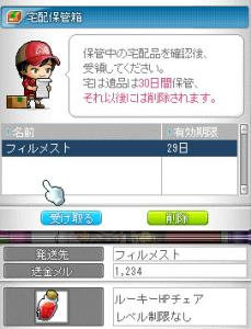 MapleStory 2011-05-06 13-59-44-67