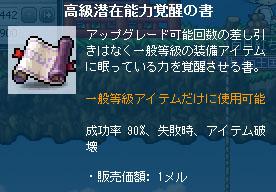 MapleStory 2011-05-04 15-10-53-60