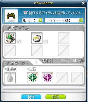 MapleStory 2011-05-08 17-26-16-10