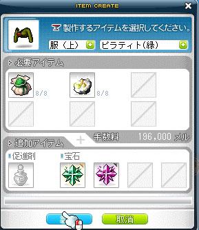 MapleStory 2011-05-09 14-59-17-02