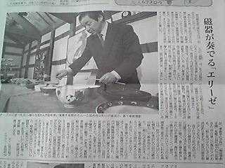 朝日新聞(H22.4.28)