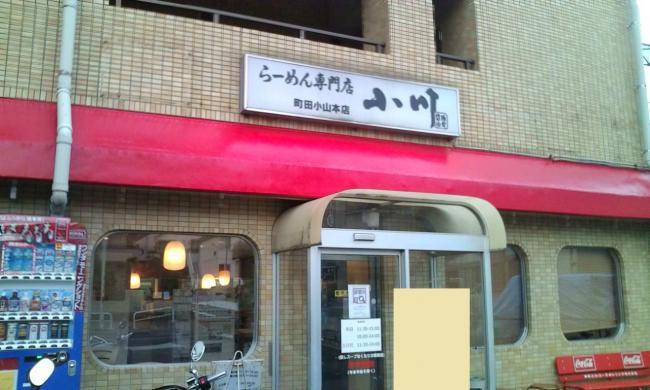 20110707_小川町田小山本店-001