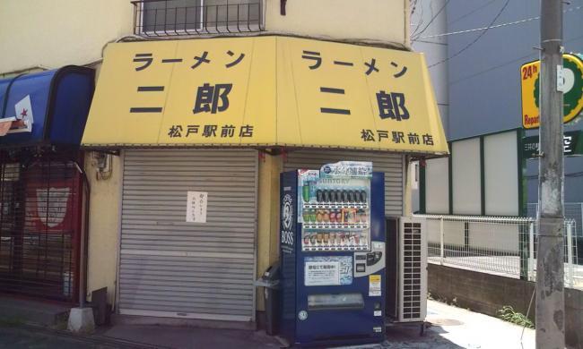 20110710_ラーメン二郎松戸駅前店-001