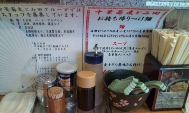 20110710_中華蕎麦とみ田-005