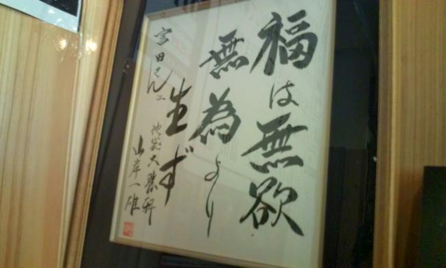 20110710_中華蕎麦とみ田-006