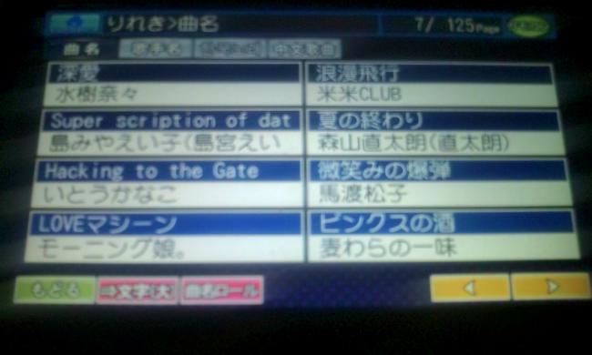 20110711_カラオケ-001
