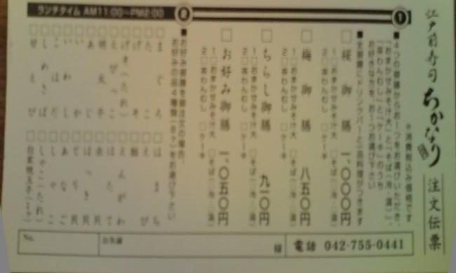 20110711_江戸前寿司ちかなり-004