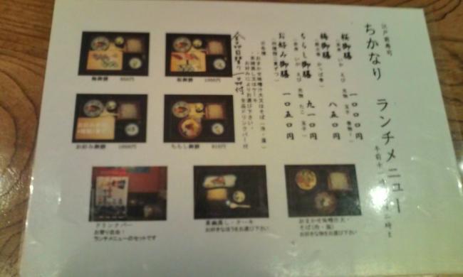 20110711_江戸前寿司ちかなり-003