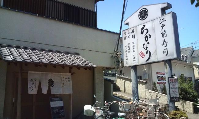 20110711_江戸前寿司ちかなり-001