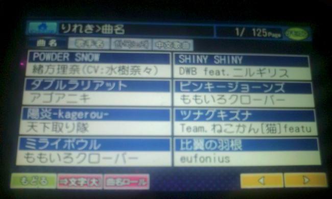 20110711_カラオケ-007
