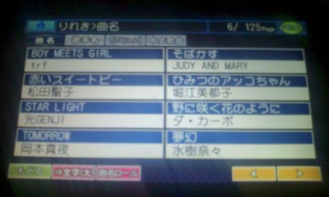 20110711_カラオケ-002