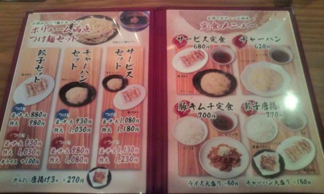 20110716_三田製麺所町田小山店-003