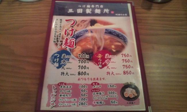 20110716_三田製麺所町田小山店-002