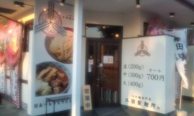 20110716_三田製麺所町田小山店-001