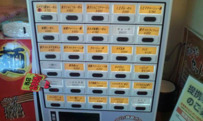 20110717_麺工房やまん家-002