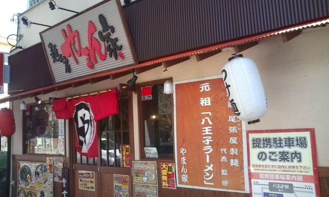 20110717_麺工房やまん家-001
