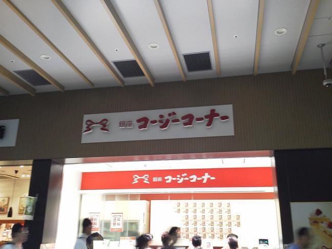 20110717_銀座コージコーナーセレオ八王子店-001