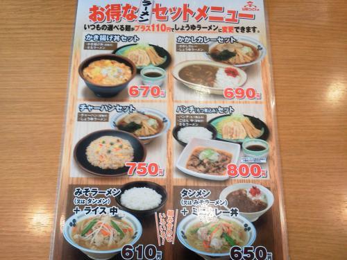 20120710_山田うどん相模原中央店-004